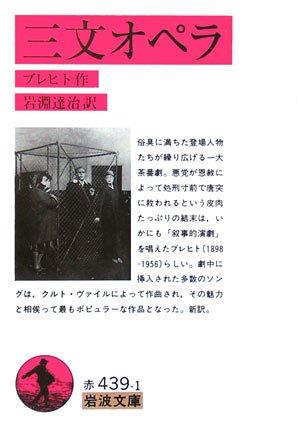 三文オペラ (岩波文庫)
