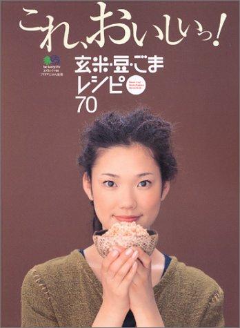 これ、おいしいっ!玄米・豆・ごまレシピ70 (エイムック (748))