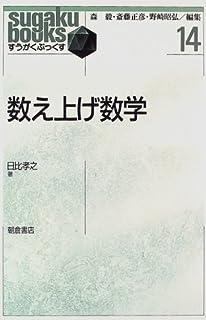 組合せ論プロムナード | 山田 裕...