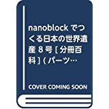 nanoblockでつくる日本の世界遺産 8号 [分冊百科] (パーツ付)