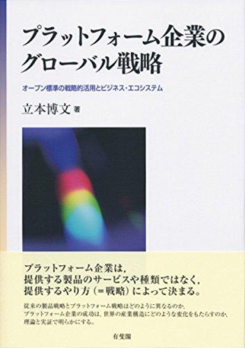 立本博文 (筑波大学) 著『プラットフォーム企業のグローバル戦略』