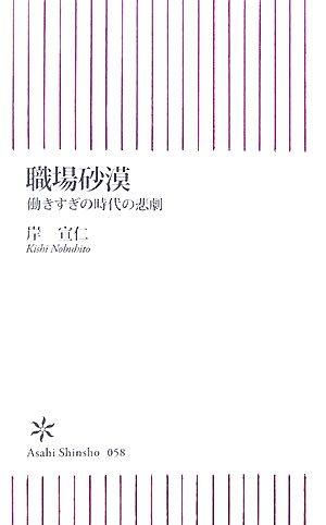 職場砂漠 働きすぎの時代の悲劇 (朝日新書 58)