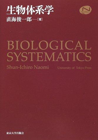 生物体系学 感想 直海 俊一郎 - ...