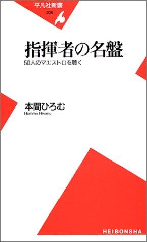 指揮者の名盤 50人のマエストロを聴く (平凡社新書)