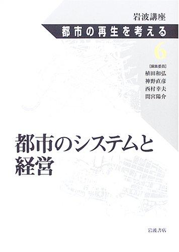 岩波講座 都市の再生を考える〈第6巻〉都市のシステムと経営
