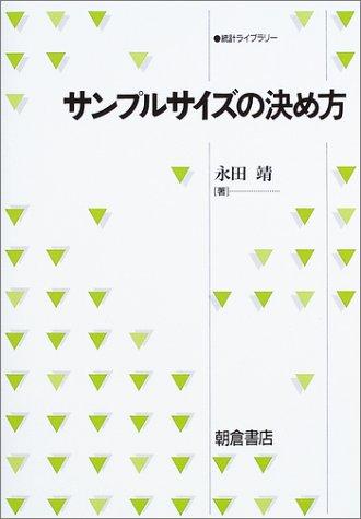 サンプルサイズの決め方 (統計ライブラリー)