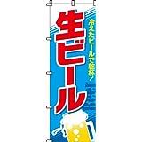 生ビール のぼり旗 [オフィス用品]