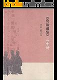 《资治通鉴》二十讲(图文版)