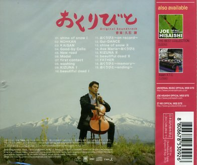 Good Bye (Okuribito): Original Soundtrack (OST) [OBI] [Universal Music] [Korea 2008]