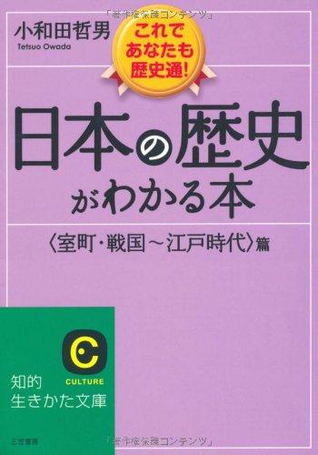日本の歴史がわかる本〈室町・戦国~江戸時代〉篇 (知的生きかた文庫)