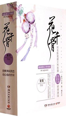 The Journey of Flower (Hua Qiangu)(Chinese Edition)