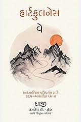 The Heartfulness Way (Gujarati) (Gujarati Edition) Kindle Edition