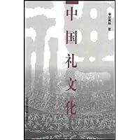 中國禮文化