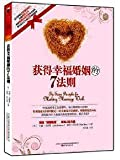 img - for The Seven Principles for Mag Marriage Work (Chinese Edition) book / textbook / text book