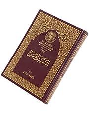 Quran with Interpretation Facilitator - 14x20cm, Paper Cover