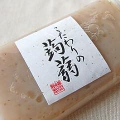 こだわりの蒟蒻 板こんにゃく国産特別栽培の生芋使用