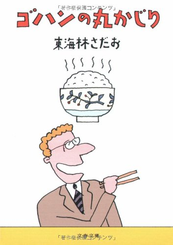ゴハンの丸かじり (文春文庫)