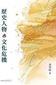 歷史人物與文化危機 (余英時作品) (Traditional Chinese Edition)