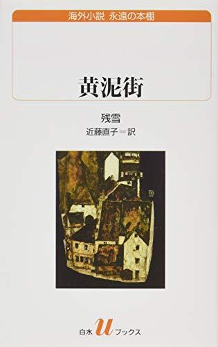 黄泥街 (白水Uブックス)