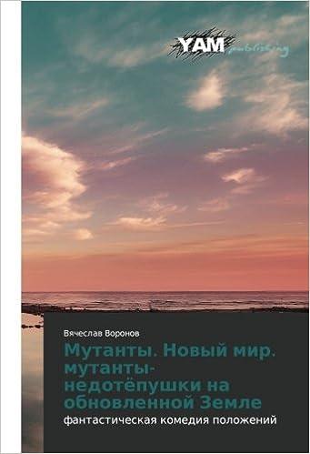 Free downloadable books for kindle Mutanty. Novyy mir. mutanty-nedotyepushki na obnovlennoy Zemle: fantasticheskaya komediya polozheniy (Russian Edition) by Vyacheslav Voronov in italiano PDF CHM 3659991732