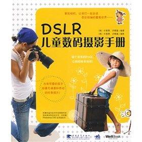 DSLR Digital Photography Handbook of children (paperback)