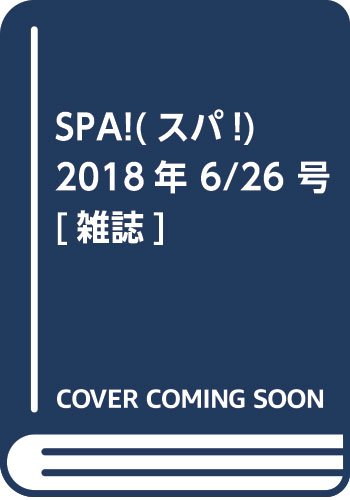 SPA!(スパ!) 2018年 6/26 号 [雑誌]