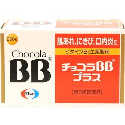 Chocala BB plus Vitamin B2 pimples canker sore 250 tablets