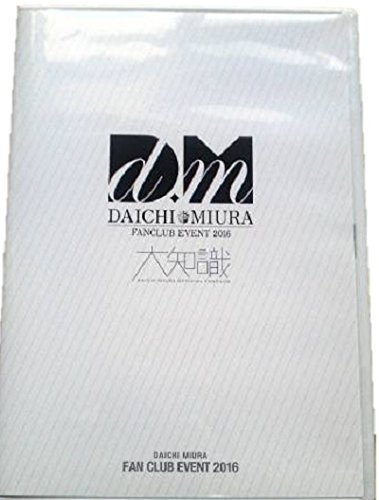 三浦大知 DVD DAICHI MIURA FAN CLUB EVENT 2016 舞浜アンフィシアター公演 MIURA CLUB 大知識 FC限定 DVD B01MQIB6CU, kitchen store kuu:1dc43317 --- verkokajak.se