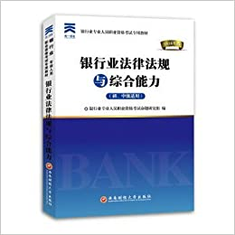 Book 2016 banking professionals dedicated professional qualification examination materials: banking laws and regulations and comprehensive capabilities (early. mid applicable)(Chinese Edition)