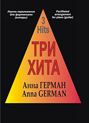 Three hits. Anna German. Facilitated arrangement for piano (guitar). PDF