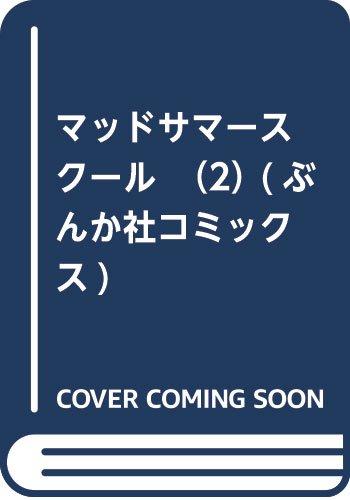 マッドサマースクール (2) (ぶんか社コミックス)