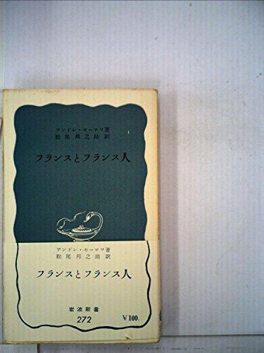 フランスとフランス人 (1957年) (岩波新書)
