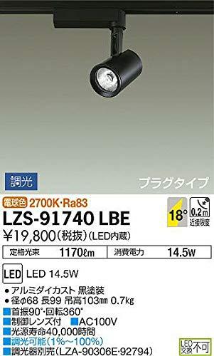 DAIKO LEDスポットライト (LED内蔵) プラグタイプ 電球色 2700K LZS91740LBE   B07K2RRB28