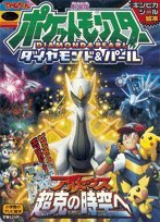 ((TV picture book picture book Ginpikashiru Shogakukan) to space-time of the Pokemon Diamond & Pearl Arceus Overcoming (2009) ISBN: 4091162835 [Japanese Import])
