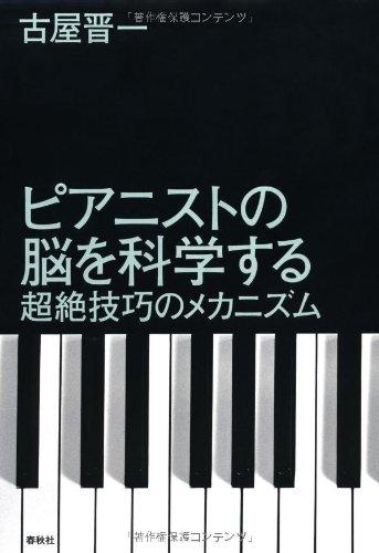ピアニストの脳を科学する: 超絶技巧のメカニズム