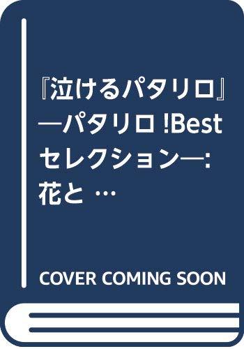 『泣けるパタリロ』─パタリロ!Bestセレクション─ (花とゆめコミックス)