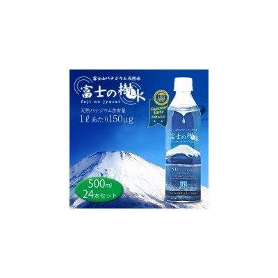 富士山バナジウム天然水 「富士の樹水」 (硬度34mg/L) 500ml×24本セット B06WP6RHLM