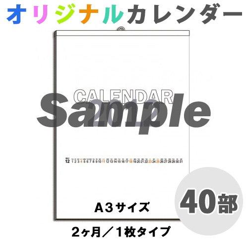 壁掛けカレンダー オリジナル印刷 A3サイズ 2ヶ月/1枚タイプ 40部   B00MHG4P2E