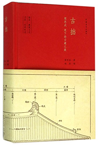 Architecture China Ancient - Gu Zhuo (The Beauty of Ancient Architecture by Liang Sicheng) (Chinese Edition)