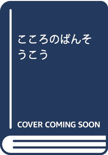 Plaster of heart (2008) ISBN: 4890084150 [Japanese Import] -