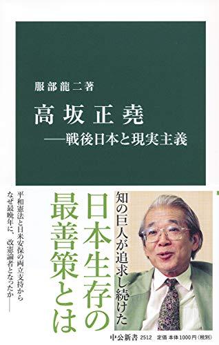 高坂正堯―戦後日本と現実主義 (中公新書)