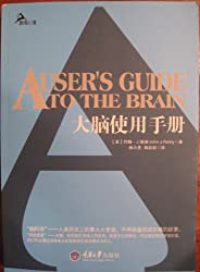 A User's Guide to the Brain (Chinese Edition)