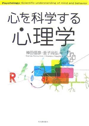 Kokoro o kagakusuru shinrigaku = Psychology: scientific understanding of mind and behavior pdf epub