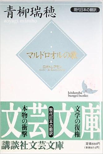 マルドロオルの歌―現代日本の翻訳 (講談社文芸文庫)の表紙