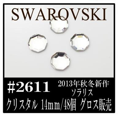 SWAROVSKI (スワロフスキー) #2611 ソラリス[クリスタル]14mm/48個 フラットバック グロス販売   B01COE9780