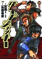 Derby Jockey (9) (Young Sunday Comics) (2002) ISBN: 409152429X [Japanese Import]