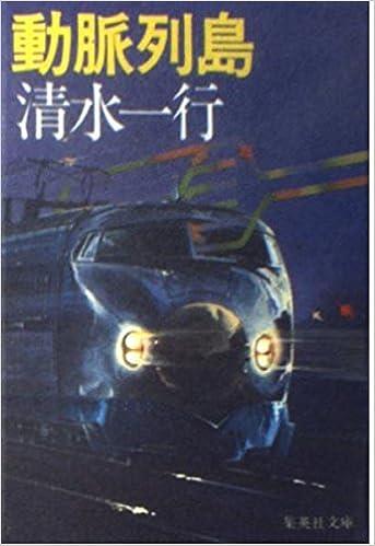動脈列島 (集英社文庫) (日本語)