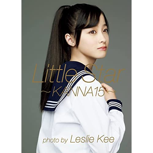 橋本環奈 Little Star KANNA 15 表紙画像