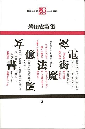 岩田宏詩集 (現代詩文庫)