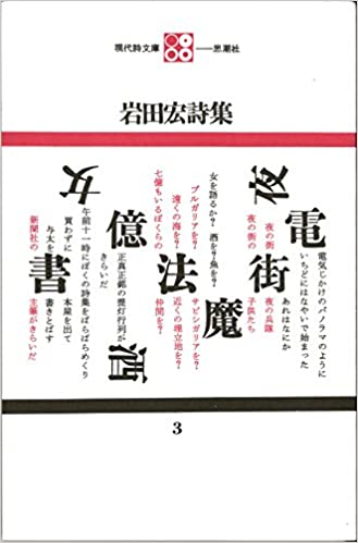 岩田宏詩集 (現代詩文庫) | 岩田...
